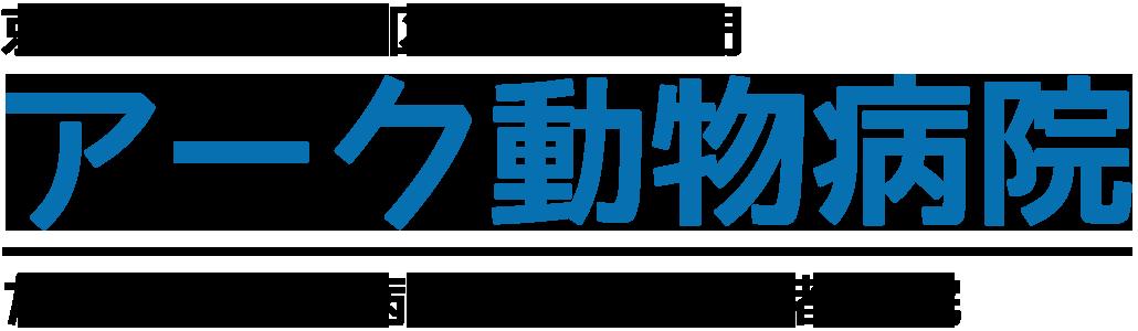 アーク動物病院京都分院